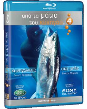 UnderwaterXperts - Κυνηγώντας Στο Μπλέ