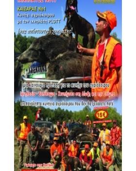 Dvd Νο17 Το κυνήγι και τα μυστικά του, TS-TV Χριστογιάννης