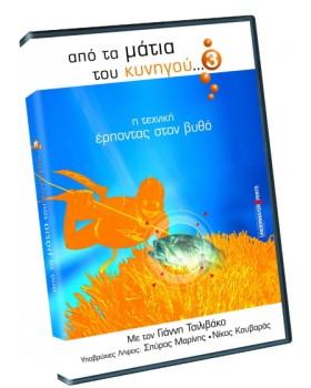 UnderwaterXperts - Από Τα Μάτια Του Κυνηγού Νο3. Έρποντας Στον Βυθό