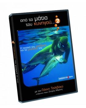 UnderwaterXperts - Από Τα Μάτια Του Κυνηγού Νο2. Η Τεχνική Της Ενέδρας