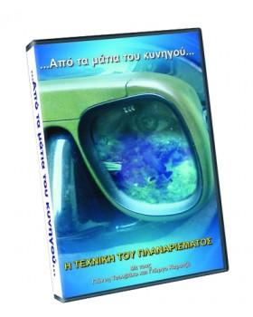 UnderwaterXperts - Από Τα Μάτια Του Κυνηγού. Το Πλανάρισμα.