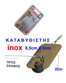 Techofish-Καταβυθιστής Inox 1205
