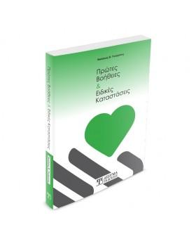 Βιβλίο Πρώτες Βοήθειες & Ειδικές Καταστάσεις